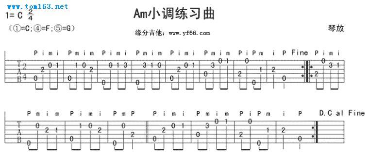 am小调练习曲