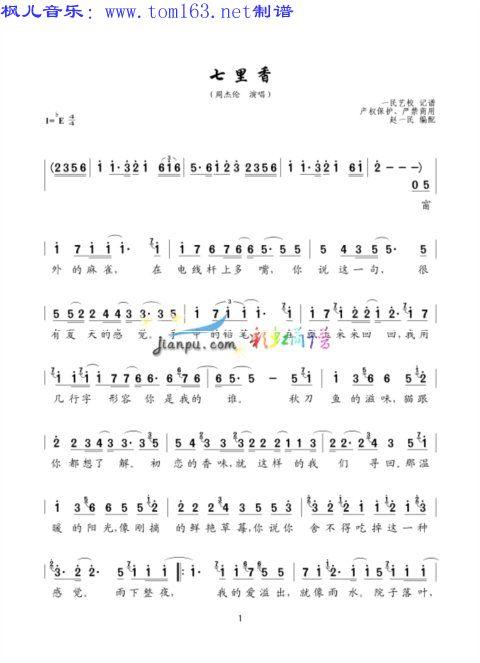 七里香 乐谱 周杰伦
