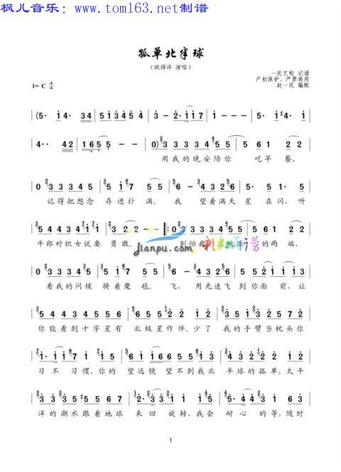 孤单北半球简谱/歌谱