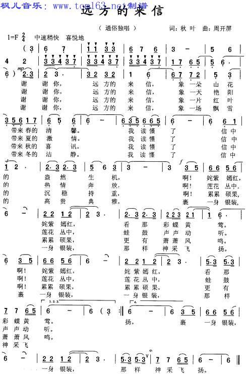 贵州我的家曲谱
