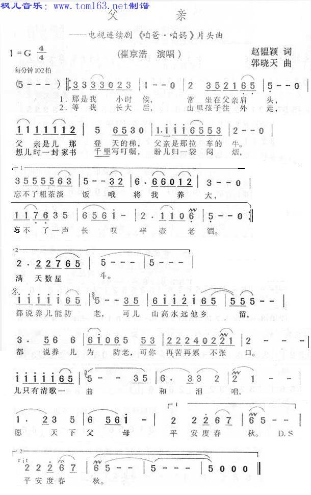 父亲(《咱爸咱妈》片头曲)简谱/歌谱