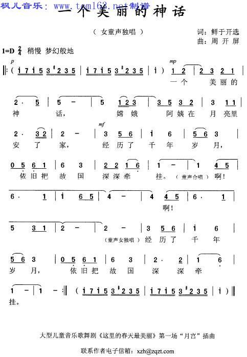 儿童歌曲简谱/歌谱;;
