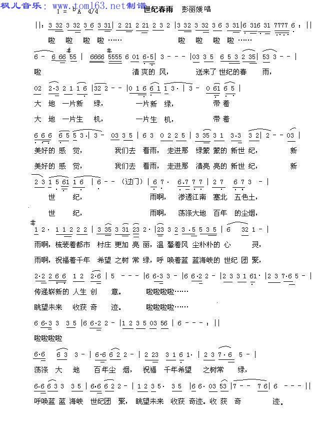 枫儿乐谱 乐谱库 流行歌曲歌谱 乐友上传歌谱 >> 正文:世纪春雨
