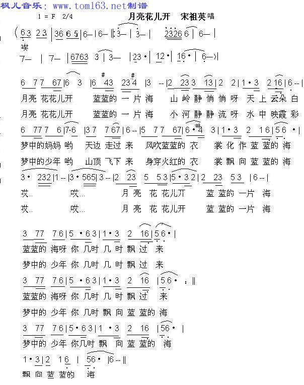 月亮花开简谱/歌谱