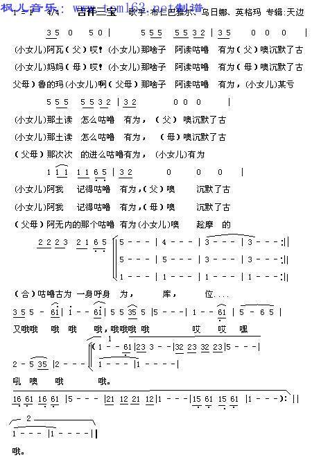 枫儿乐谱 乐谱库 流行歌曲歌谱 乐友上传歌谱 >> 正文:吉祥三宝(蒙语)