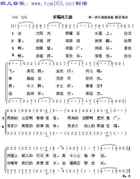 多瑙河之波简谱/歌谱