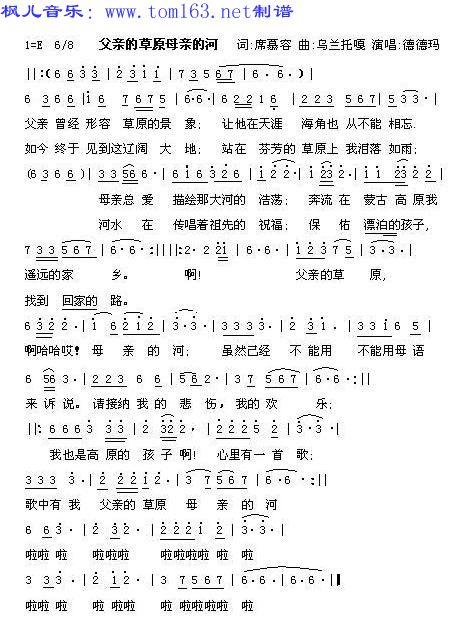 父亲的草原母亲的河简谱/歌谱