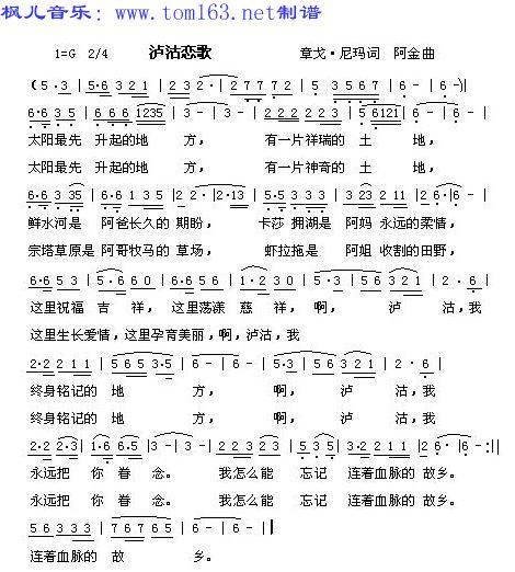 泸沽恋歌简谱/歌谱