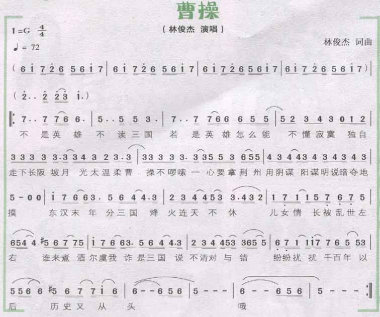 曹操-歌谱简谱