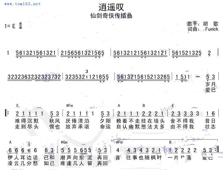 流行歌曲歌谱 三字流行歌谱 >> 正文:逍遥叹          点击放大乐谱图