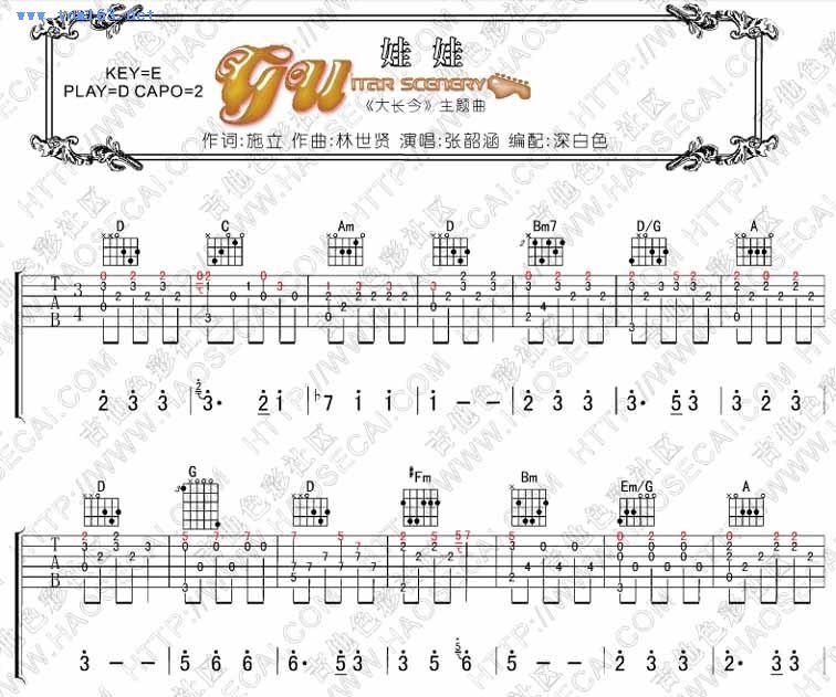 娃娃-张韶涵(吉他谱)
