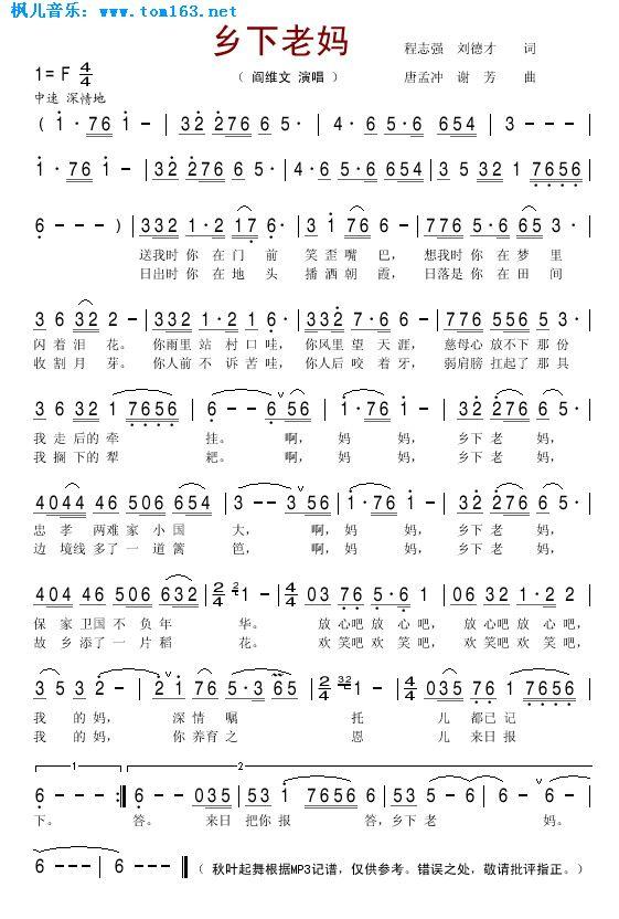 下老妈(简谱 乐谱 曲谱 歌谱)—阎维文-打印文章
