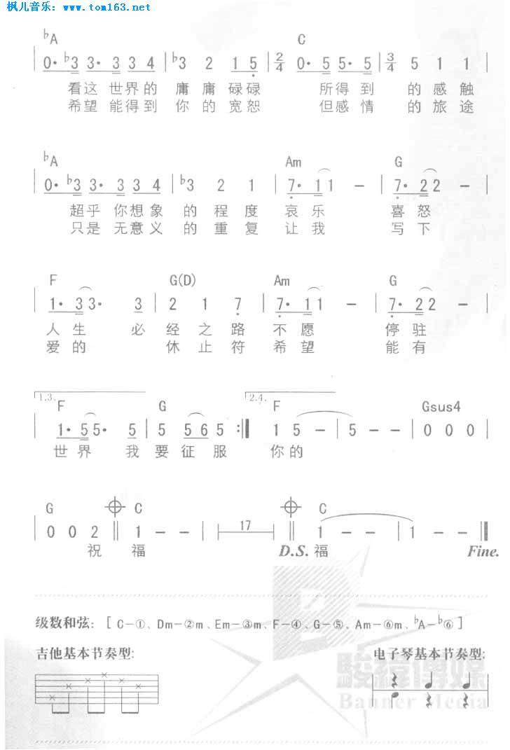 萨克斯五线谱符