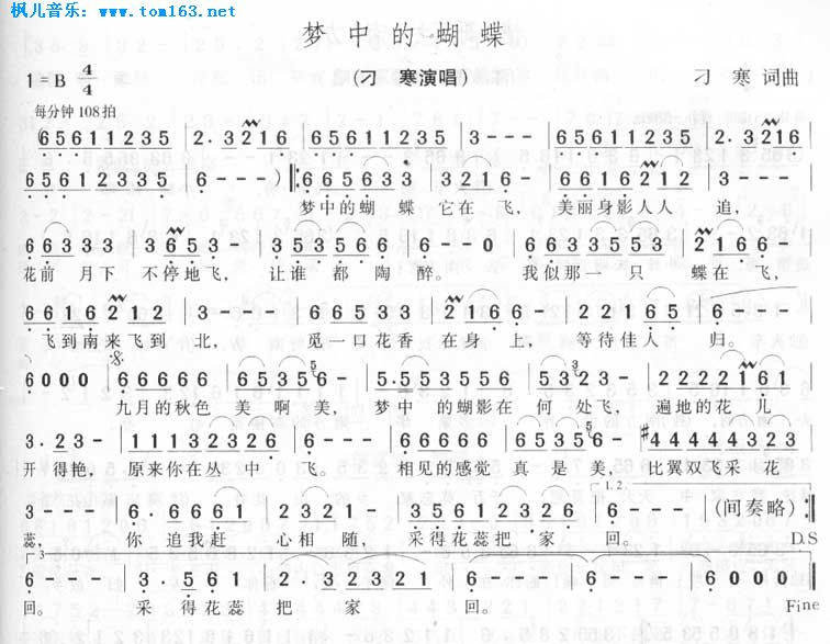 梦中的蝴蝶(简谱 乐谱 曲谱 歌谱)-刁寒