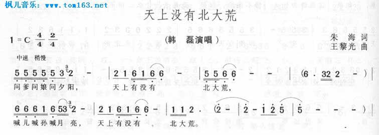 沅陵七甲坪阳戏歌谱