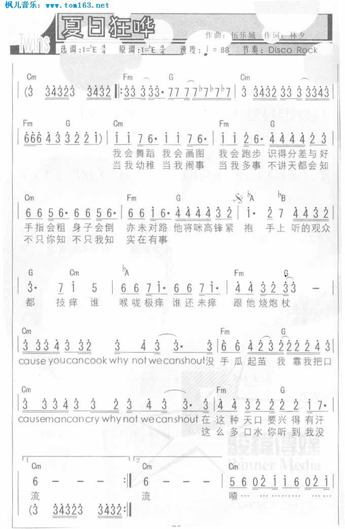夏日狂哗(简谱 乐谱 曲谱 歌谱)-Twins-打印文章