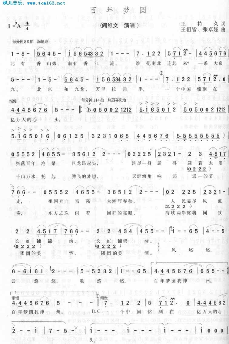百年梦圆(简谱 乐谱 曲谱 歌谱)-阎维文