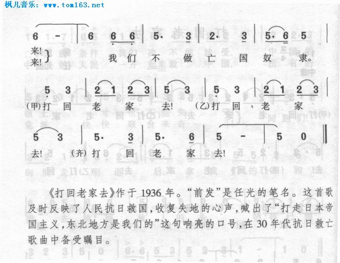 黄河大合唱曲谱词