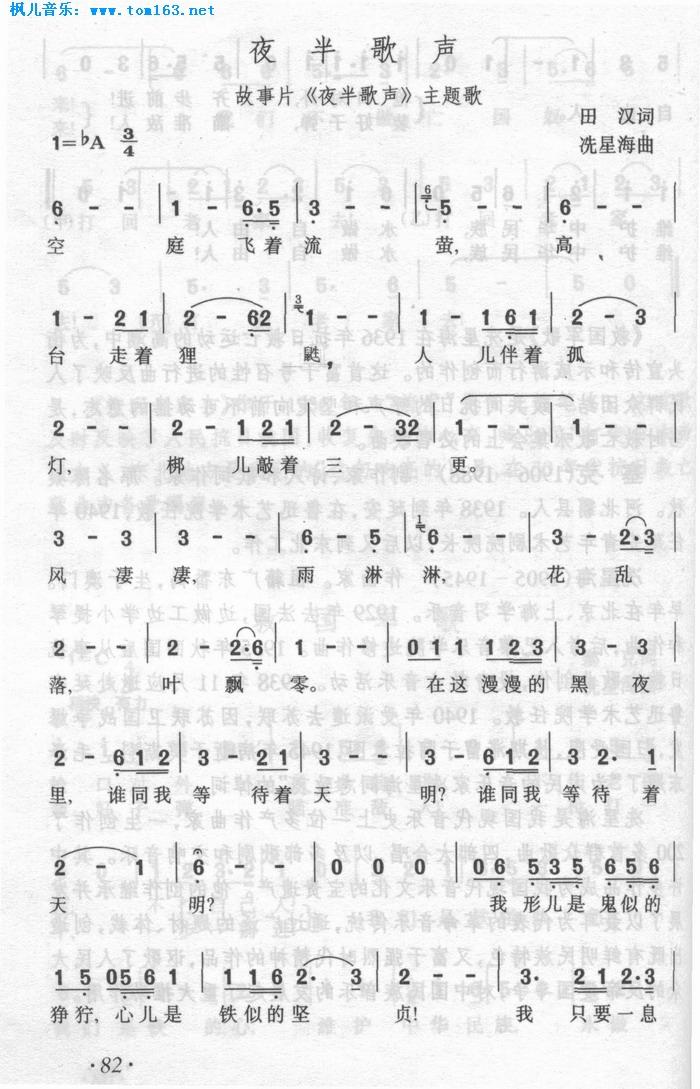 春娇与志明单簧管谱子