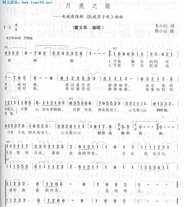 月亮之歌 乐谱 曲谱 董文华