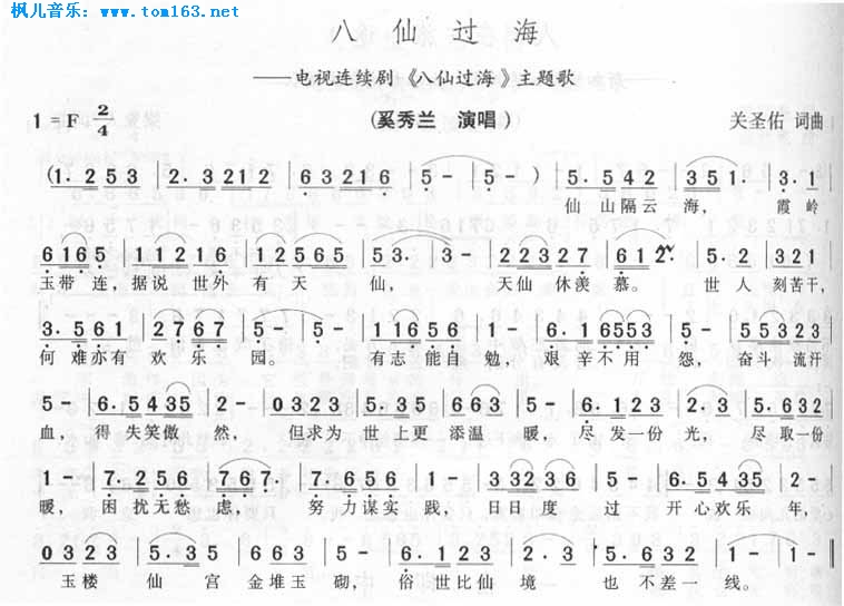 八仙过海(简谱 乐谱 曲谱 歌谱)-奚秀兰