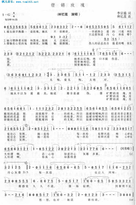 乐谱 曲谱 歌谱)-林忆莲; 铿锵玫瑰(简谱 (760x1142); 铿锵玫瑰的吉他