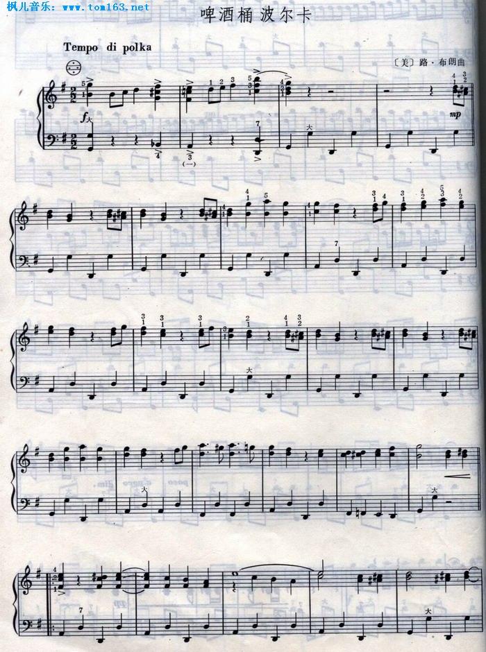 啤酒桶波尔卡(钢琴谱 五线谱)
