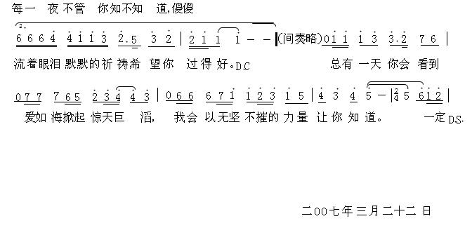 爱海滔滔歌谱简谱-陈浩民