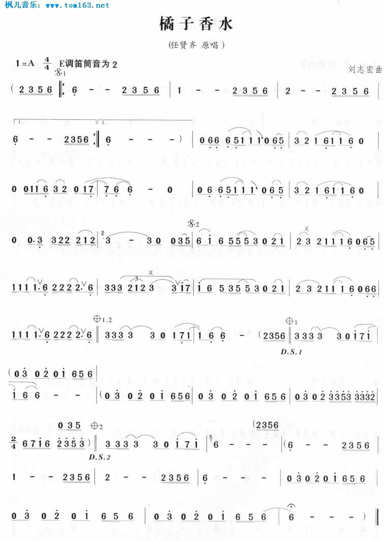 枫儿乐谱 乐谱库 乐器演奏乐谱 笛子箫的曲谱 >> 正文:橘子香水