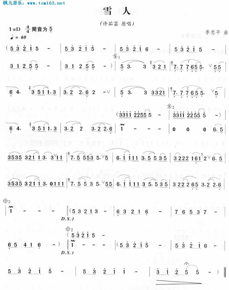 雪人(笛子曲谱/简谱)—许茹芸; 《雪人(笛子曲谱/简谱)》;; 雪绒花