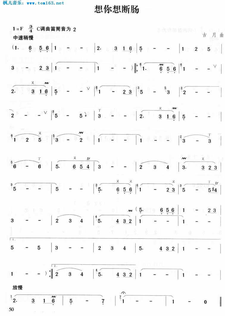 肠(笛子曲谱/简谱)-邓丽君-打印文章
