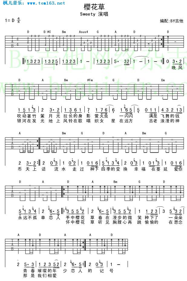千樱计算器谱子-樱花草 吉他谱 六线谱 吉它谱 sweety