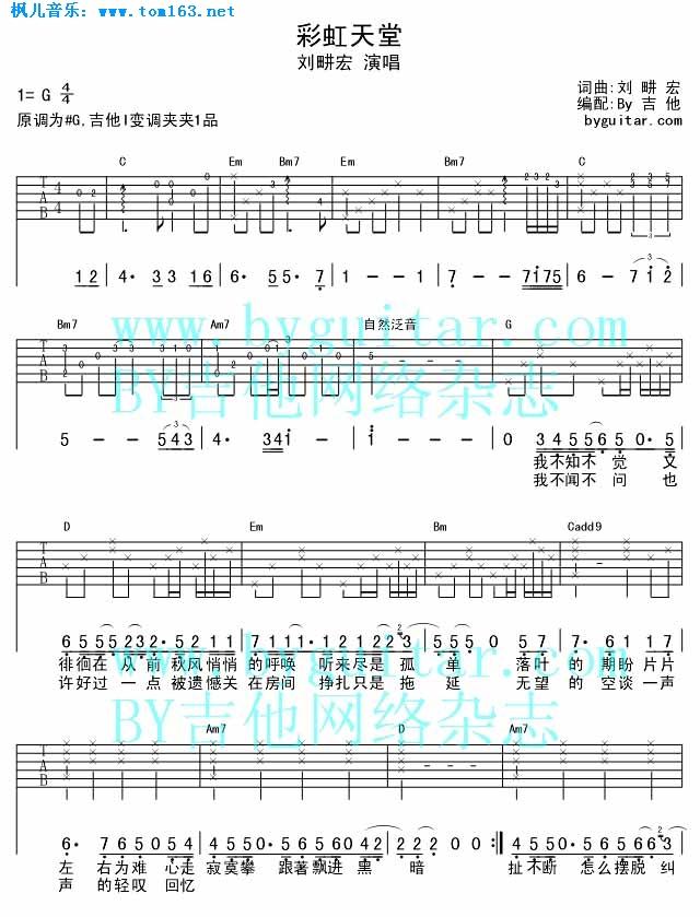 枫儿乐谱 乐谱库 乐器演奏乐谱 吉他谱 >> 正文:彩虹天堂          点