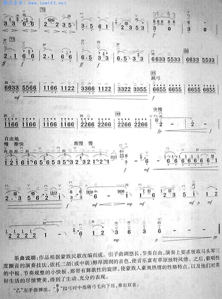 十大著名笛子曲谱