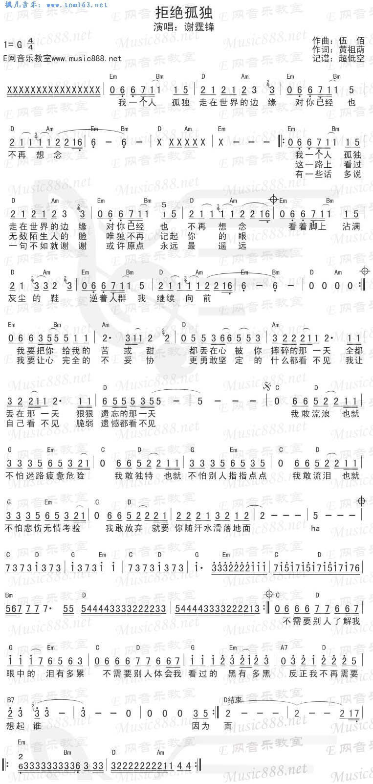 拒绝孤独(简谱/歌谱/乐谱/吉他和弦)—谢霆锋