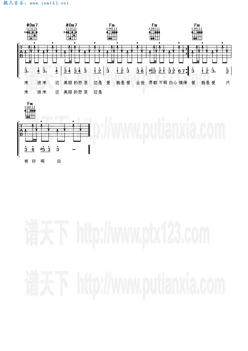杀手(吉他谱/简谱)—林俊杰