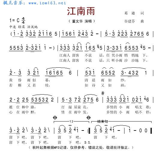 枫儿乐谱 乐谱库 民族与美声歌曲歌谱 3字民美歌谱 >> 正文:江南雨