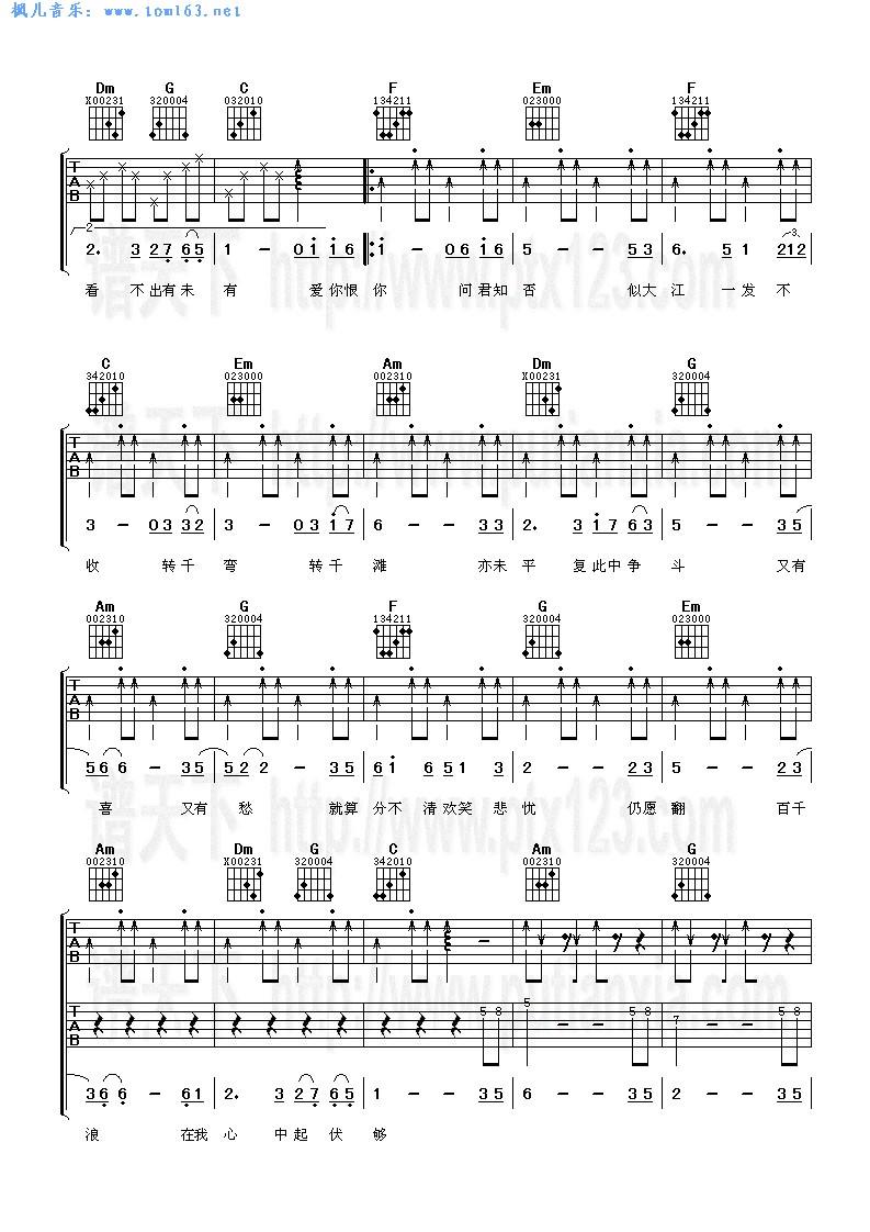 上海滩(吉他谱)—叶丽仪