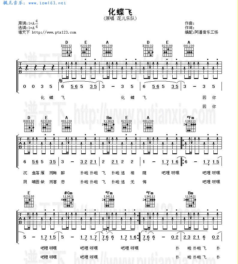 萍果花 歌谱-那些花儿吉他谱范玮琪 那些花儿范玮琪 那些花儿范玮琪钢琴谱