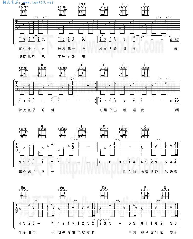 西界(吉他谱 简谱 六线谱)—林俊杰