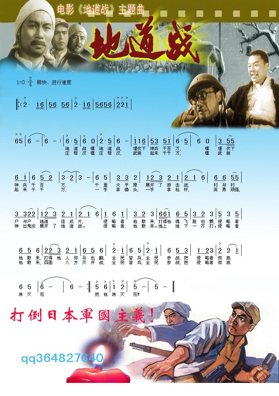 枫儿乐谱 乐谱库 影视歌曲歌谱 1-3字歌名影视歌谱 >> 正文:地道战