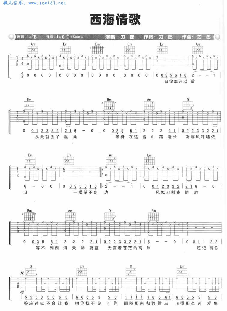 西海情歌 吉他谱 六线谱 刀郎