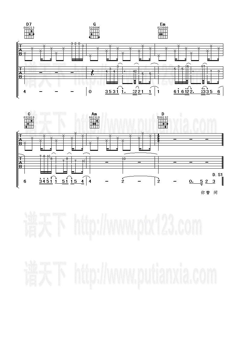 爱的期限(吉他谱 简谱 六线谱)—薛之谦
