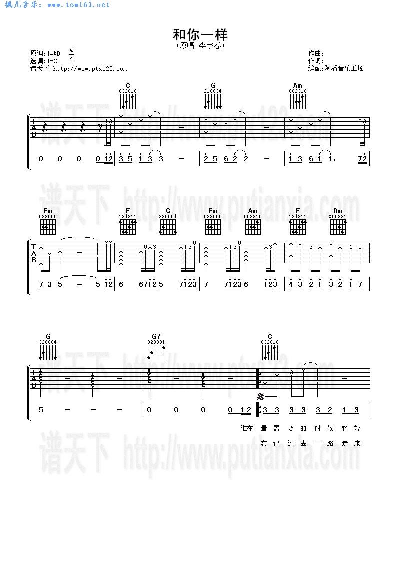 枫儿乐谱 乐谱库 乐器演奏乐谱 吉他谱 >> 正文:和你一样  我们都一样