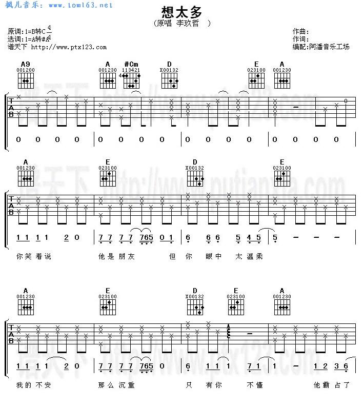 光辉岁月吉他谱 六线谱