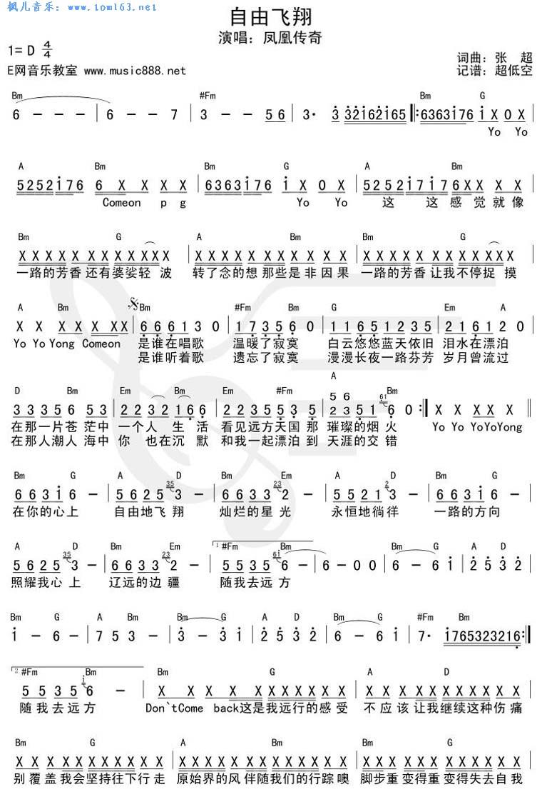 最炫民族风伴奏简谱