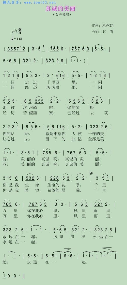 真诚的美丽(简谱 歌谱)—王莹
