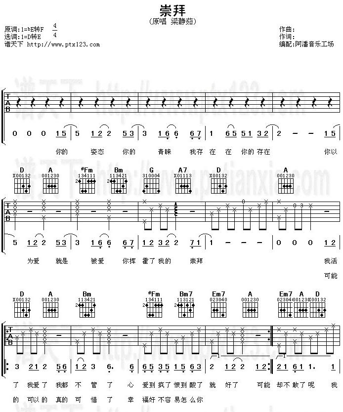 我的未来式简谱歌谱;