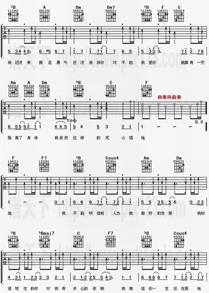 对不起 我爱你 吉他谱 六线谱 1983组合