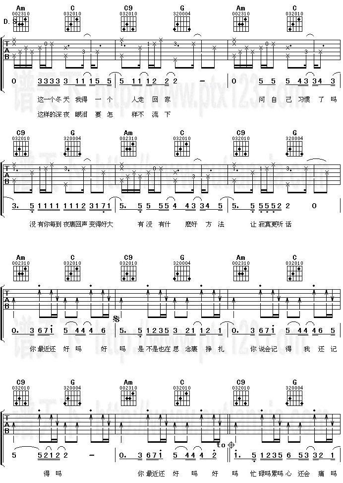 欢乐颂吉他 简谱分享_欢乐颂吉他 简谱图片下载; 你最近还好吗(吉他谱